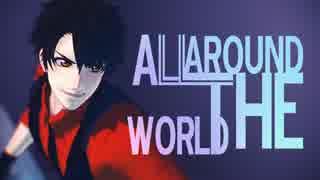 【MMD刀剣乱舞】All Around The World モ