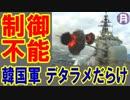【レーダー照射】韓国軍がついに制御不能 韓国デタラメ動画の真実を日本が暴露 衝撃の理由と真相に世界は驚愕!海外の反応と最新まとめ速報【KAZUMA Channel】