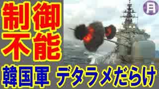 【レーダー照射】韓国軍がついに制御不能