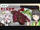 【VOICEROID】本日のチャレンジ料理#7『クリスマスは牛タタキ』