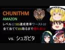 【ゆっくり+ボイロ実況】CHUNITHM Lv12 SSS難度ベスト10で帰れま10 特別編!