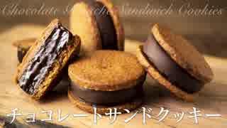 チョコレートガナッシュサンドクッキー【