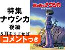 #264 [コメント付]『ナウシカ』特集[後編]OP・EDに込められたメッセージを読み解く、『耳をすませば』でさぐる宮崎駿のすごさ(4.76)