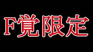 ホ モ の ヤ リ 部 屋 F .EXVS2