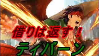 【FEヒーローズ】ラグズの王たち - 大空の覇者 ティバーン特集