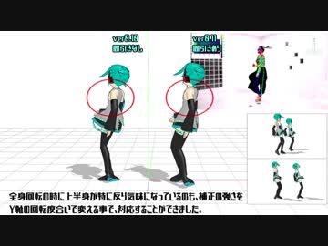 MMDモーショントレース自動化への挑戦【ver0.11】