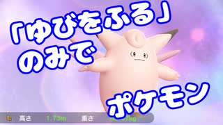 【ピカブイ】「ゆびをふる」のみでポケモン【Part00】(みずと)