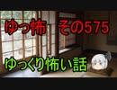 【ゆっ怖】ゆっくり怖い話・その575【怪談】