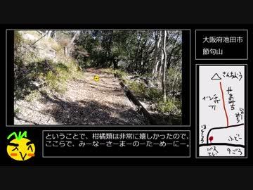 【RTA】節句山攻略 00:06:13【リアル登山アタック】