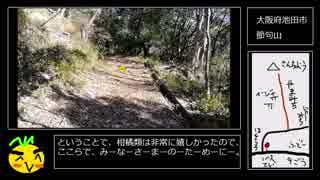 【RTA】節句山攻略 00:06:13【リアル登山