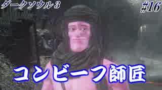 ダークソウル3・終わる世界 #16 ~ソウ
