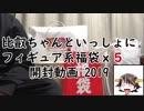 【ゆっくり】 比叡ちゃんと開ける、艦これ+@ 2019年福袋【実況】