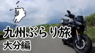 九州ぶらり旅 - 大分編