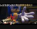 【実況】ソニックフォース ソニックと共に世界を救え #3