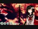 【VOICEROIDカバー】曖昧劣情Lover【東北ずん子】