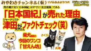 「日本国紀」現象はマーケティングの必然。津田さんのファクトチェック(笑)|みやわきチャンネル(仮)#333