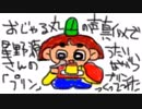 おじゃる丸の声真似しながら星野源さんの「プリン」替え歌でプリン作ってみた