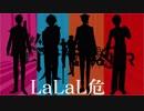 【にじさんじMMD】LaLaL危【ChroNoiR&咎人】