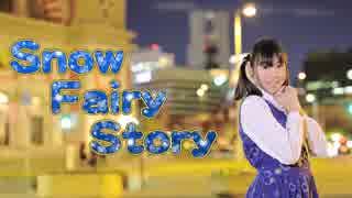 【このは誕】Snow Fairy Story 踊ってみた