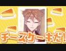 狐のフシミィ 邂逅!冷凍蒸しパン