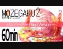 【60分】バンバード ~Piano Version~/mozell