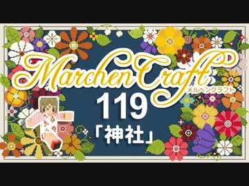 MarchenCraft~メルヘンクラフト~Part.119【Minecraftゆっくり実況】