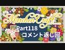 MarchenCraft~メルヘンクラフト~Part.118コメント返し回【Minecraftゆっくり実況】