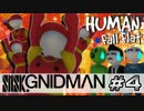 【4実況】SMSK.GNIDMAN part4【Human Fall Flat】