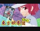 【東方×バトスピ】東方娯楽団 第14曲 【本編】『ダブルビビット』