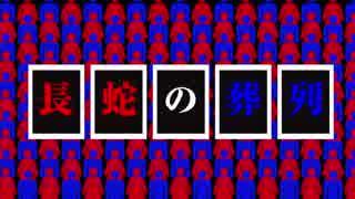 【初音ミク】長蛇の葬列 オリジナル曲