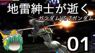 地雷紳士が逝くG VS Z 01