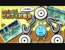 【ピカブイ】U字磁石と勝ちたいピカブイ対戦会