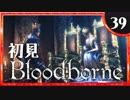 卍【実況】今日のブラッドボーン_39
