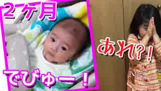 □生後2ヶ月、初めてのショッピングモール『赤ちゃんのショッピングモールデビュー!』ってゆー動画なんだけど。。。アレ⁉️なぜか…