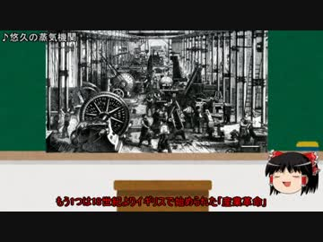 【ゆっくり解説】ゆっくりと学ぶ産業革命 第1回 産業革命の起源