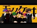 【遊戯王MMD】モノノケミステリヰ【劇団VRA5DXAL】