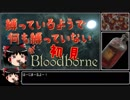 【Bloodborne】縛っているようで何も縛っていない輸血まんじゅうが初見ブラッドボーン【ゆっくり実況】part1