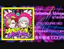【無生物コンピ】「Unlimited Usage」全曲クロスフェード【UTAU SQUARE NEO A-03】