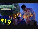 【絶対珍道中4】エンディングB:誤解された上にクマザワに助けられるとは、何たる屈辱!<絶体絶命都市4Plus -Summer Memories>