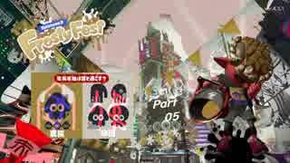 "【N.Sw】 遊事時には ""スプラトゥーン2"" 『Frosty Fest』参戦してみる?生放送 Part 05"