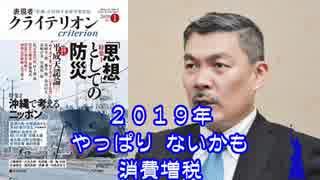 ★週刊クライテリオン 藤井聡のあるがまま・ラジオ190114