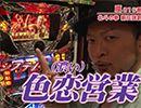 嵐・梅屋のスロッターズ☆ジャーニー #434 【無料サンプル】