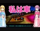 【バンカズ2】琴葉茜、マジョの世界を侵略す!vol.8【VOICEROID実況】