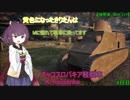 【WoT】黄色になったきりたんはMに憧れて戦車に乗ってます 8日目