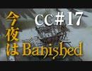 今夜はBanished CC#17 【Banished】