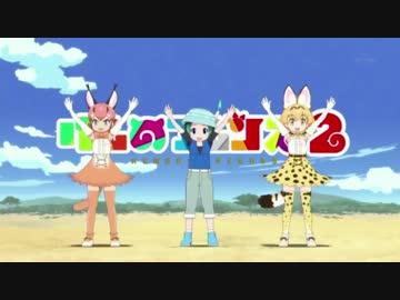 『けものフレンズ2』オープニング「乗ってけ!ジャパリビート」