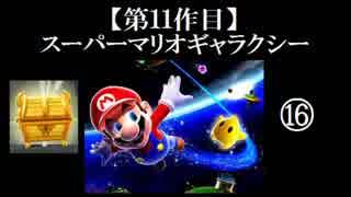 スーパーマリオギャラクシー実況 part16【ノンケのマリオゲームツアー】