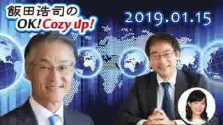 【長谷川幸洋】飯田浩司のOK! Cozy up! 2019.01.15