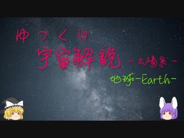 ゆっくり宇宙解説04地球