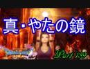 【ネタバレ有り】 ドラクエ11を悠々自適に実況プレイ Part 139